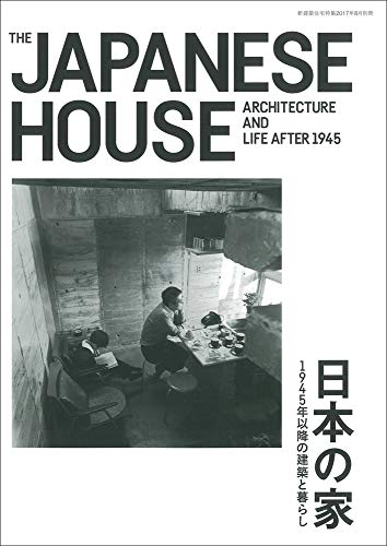 jutakutokushu-201708-special-issue-the-japanese-house-architecture-and-life-after-1945-japanese-and-english-edition