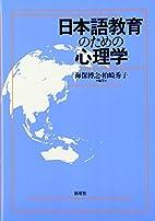 日本語教育のための心理学 by…