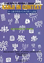 Kanji in Context Reference Book by Kōichi…