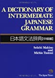 Makino, Seiichi: A Dictionary of Intermediate Japanese Grammar