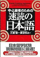 Rapid Reading Japanese (Chu Jokyu Sha No…