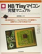 H8/Tinyマイコン完璧マニュアル―H8…