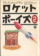 ロケットボーイズ2〈上〉 by…