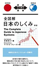 The Complete Guide to Japanese Systems by…