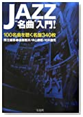 "JAZZ""名曲""入門!―100名曲を聴く名盤340枚"