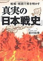 真実の日本戦史 (宝島SUGOI文庫 A…