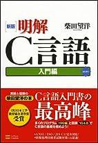 新版 明解C言語 入門編 by…