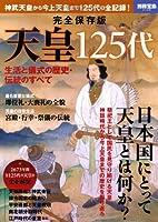 完全保存版 天皇125代 (別冊宝島…
