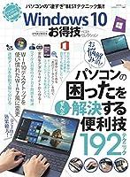 【お得技シリーズ087】Windows10お得技ベストセレクション (晋遊舎ムック)