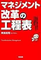 マネジメント改革の工程表 by…