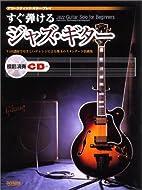 アコースティックギタープレイ…