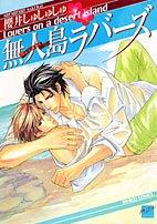 Lovers on a Desert Island by 櫻井…