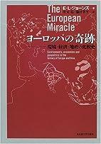 ヨーロッパの奇跡―環境・経済・…