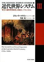 近代世界システムIII―「資本主義…