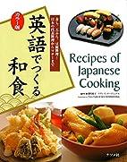 Recipes of Japanese Cooking by Yuko Fujita