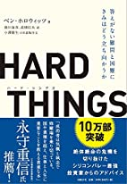 HARD THINGS by…