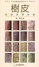 The Handbook of Bark by 林 将之
