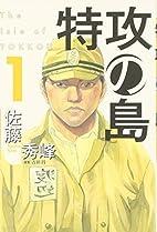 特攻の島 1 (芳文社コミックス) by…