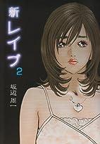 新レイプ 2 (芳文社コミックス) by…