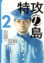 特攻の島 2 (芳文社コミックス) by…