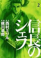 Nobunaga No Chef (Nobunaga's Chef)…