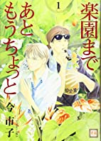 Paradise is Almost Here, Volume 1 by Ichiko…
