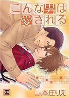 Konna Otoko wa Aisareru by Rie Honjou