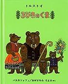 The Three Bears by トルストイ