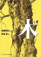 木 (こどものとも傑作集) by 木島…
