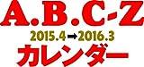 A.B.C-Z 2015.4��2016.3 CALENDAR