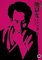 地獄変 (ホーム社漫画文庫) (MANGA…