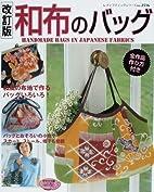 和布のバッグ―和風の布地で作る…