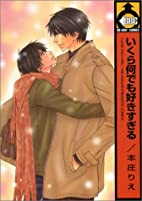 I Love You Too Much by Rie Honjou