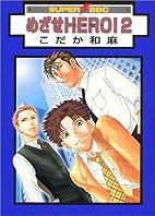 めざせHERO!, Volume 2 by こだか 和麻