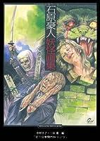 Goujin Ishihara Youkai-gasyu [Japan Edition]