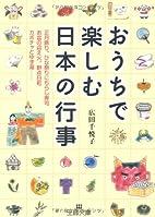 おうちで楽しむ日本の行事…