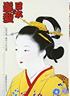 日本の髪型―伝統の美…
