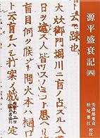 源平盛衰記 (4) (中世の文学) by…