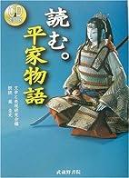 読む。平家物語 (CD book) by 嵐…