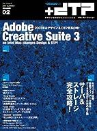 +DTP VOLUME2 (2007.SUMMER)―+DESIGNING (2)…