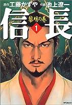 信長 1 黎明の巻 (MFコミックス) by…