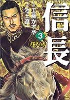 信長 3 曙光の巻 (MFコミックス) by…