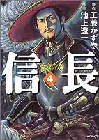 信長 4 青雲の巻 (MFコミックス) by…