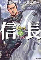 信長 7 風雲の巻 (MFコミックス) by…