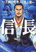 信長 8 夢幻の巻 (MFコミックス) by…