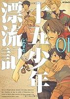 十五少年漂流記 01 (MFコミックス…