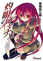Shakugan no Shana XII (light novel) by…