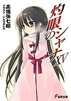 Shakugan no Shana XV (light novel) by 高橋…