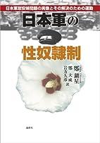 日本軍の性奴隷制 :…
