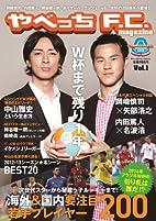 やべっちF.C.Magazine(仮)…
